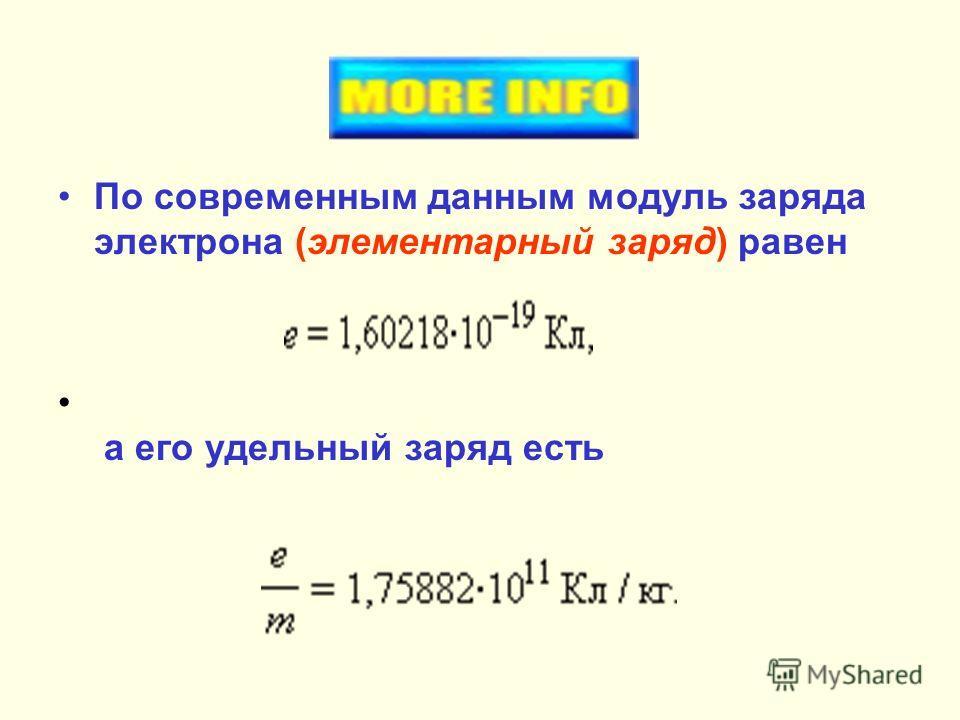 По современным данным модуль заряда электрона (элементарный заряд) равен а его удельный заряд есть