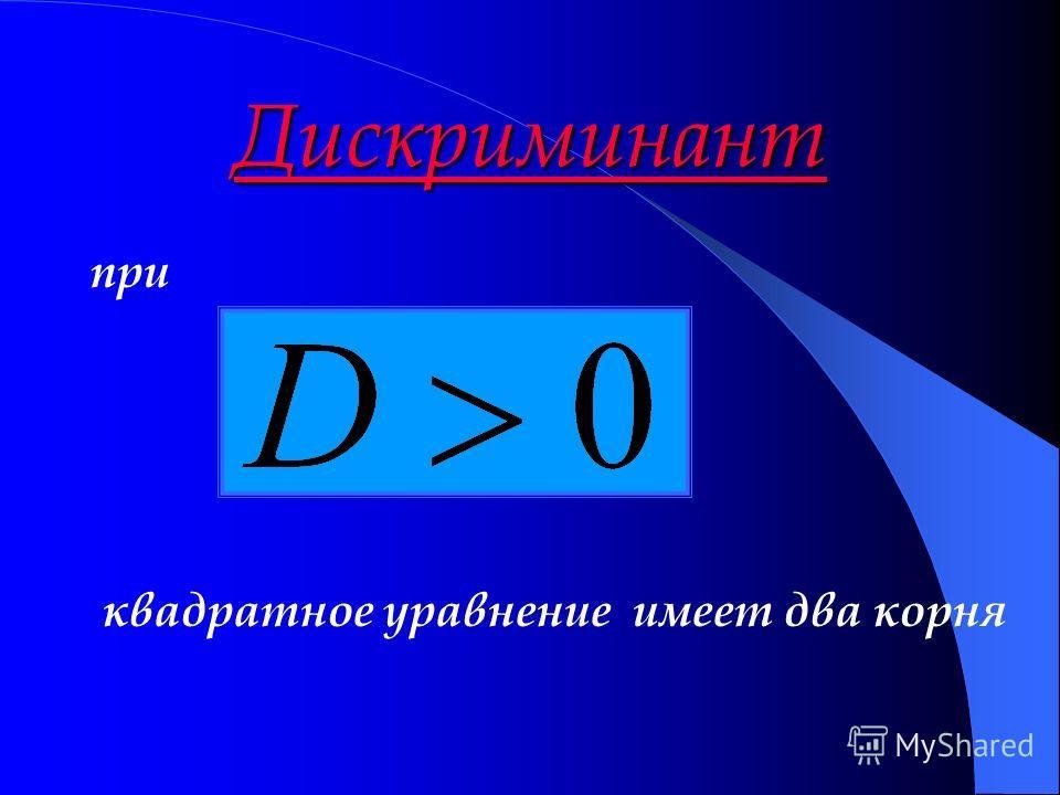 при квадратное уравнение имеет два корня