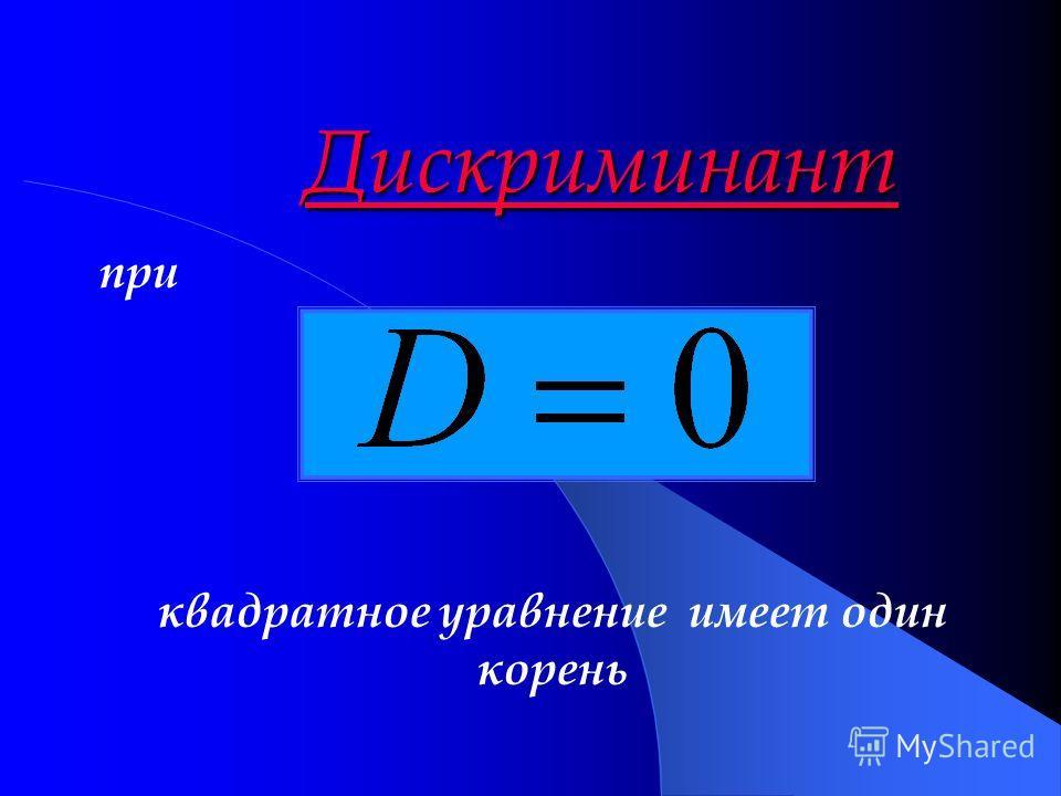 Дискриминант при квадратное уравнение имеет один корень
