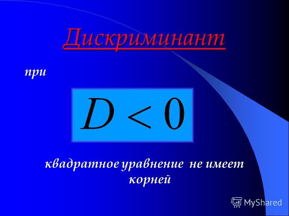 Дискриминант при квадратное уравнение не имеет корней