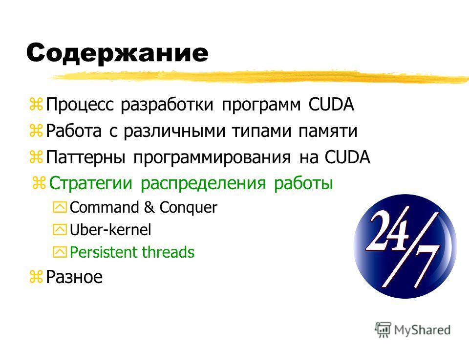 Содержание zПроцесс разработки программ CUDA zРабота с различными типами памяти zПаттерны программирования на CUDA zСтратегии распределения работы yCommand & Conquer yUber-kernel yPersistent threads zРазное