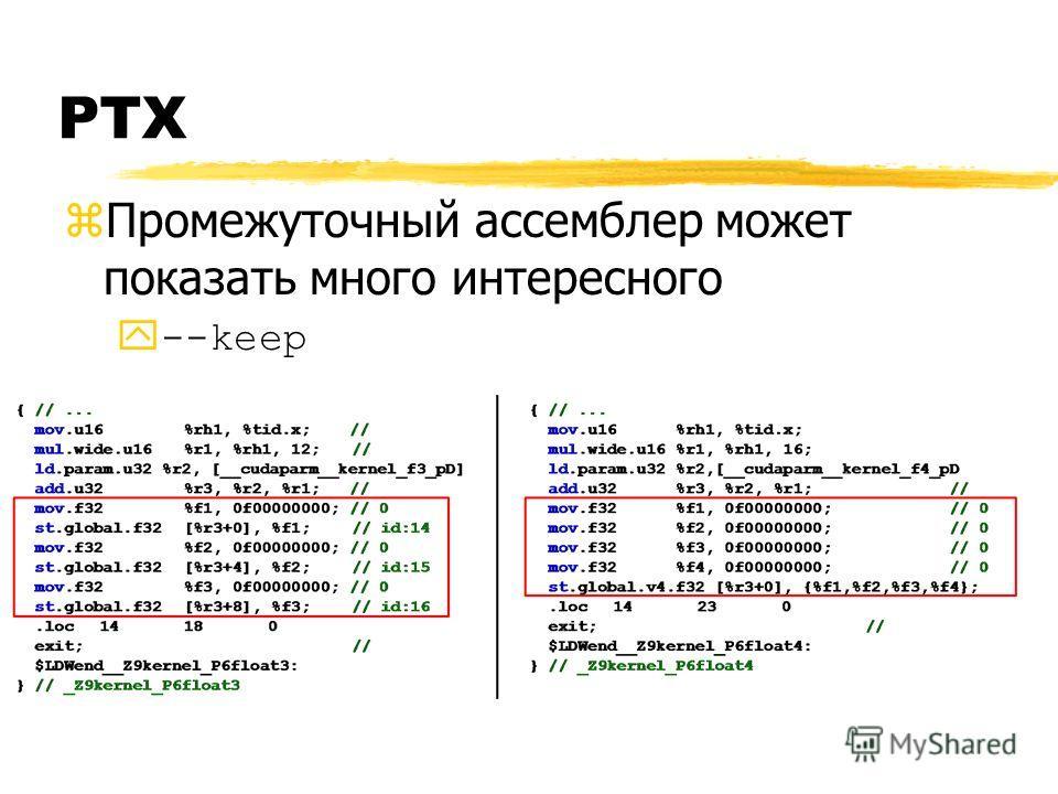 PTX zПромежуточный ассемблер может показать много интересного y--keep