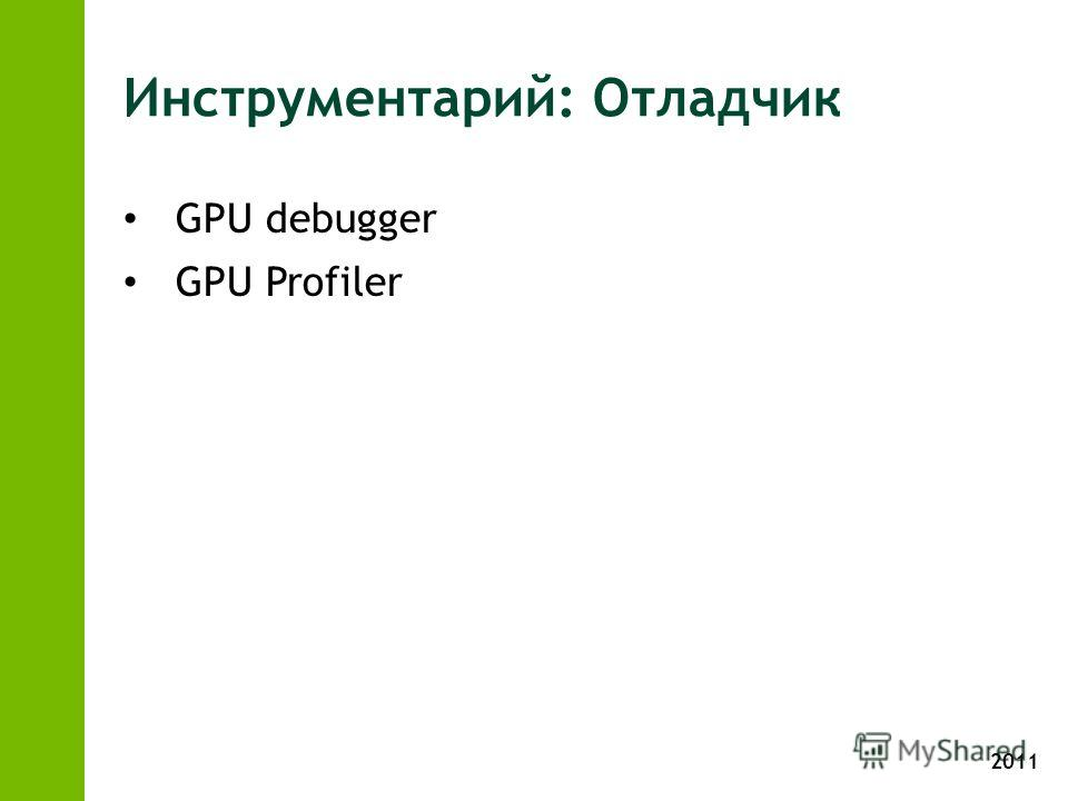 2011 Инструментарий: Отладчик GPU debugger GPU Profiler