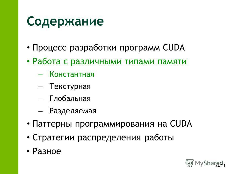 2011 Содержание Процесс разработки программ CUDA Работа с различными типами памяти – Константная – Текстурная – Глобальная – Разделяемая Паттерны программирования на CUDA Стратегии распределения работы Разное