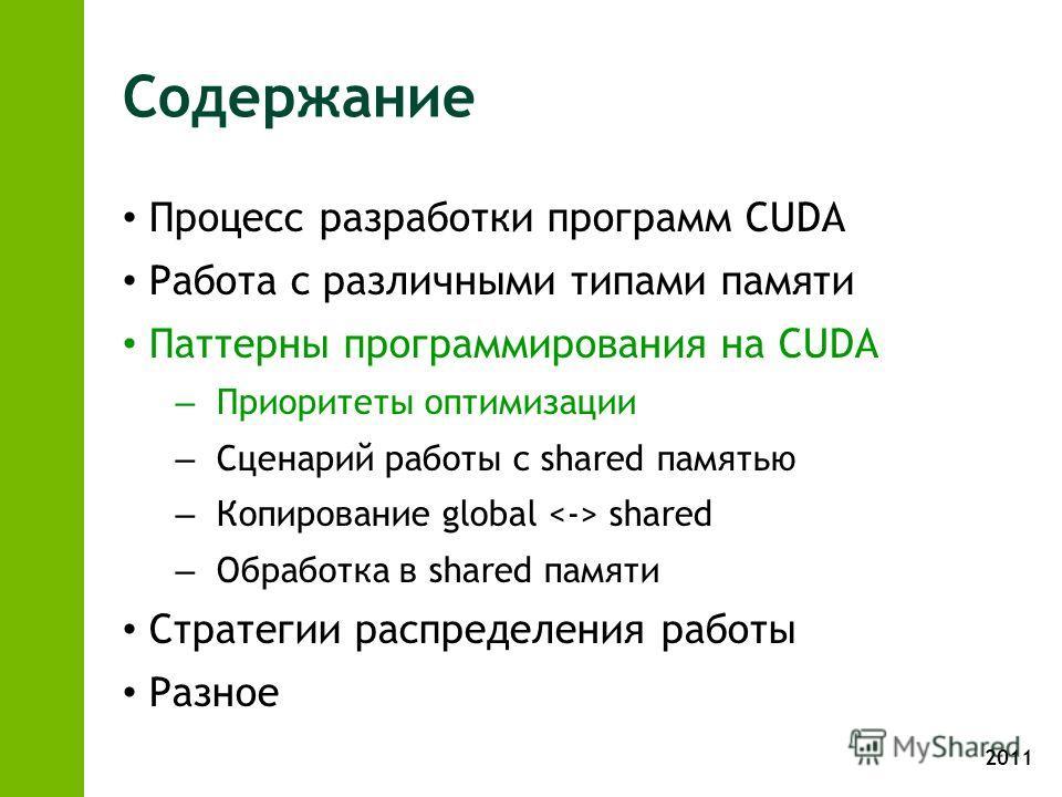 Содержание Процесс разработки программ CUDA Работа с различными типами памяти Паттерны программирования на CUDA – Приоритеты оптимизации – Сценарий работы с shared памятью – Копирование global shared – Обработка в shared памяти Стратегии распределени