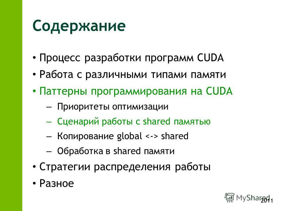 2011 Содержание Процесс разработки программ CUDA Работа с различными типами памяти Паттерны программирования на CUDA – Приоритеты оптимизации – Сценарий работы с shared памятью – Копирование global shared – Обработка в shared памяти Стратегии распред