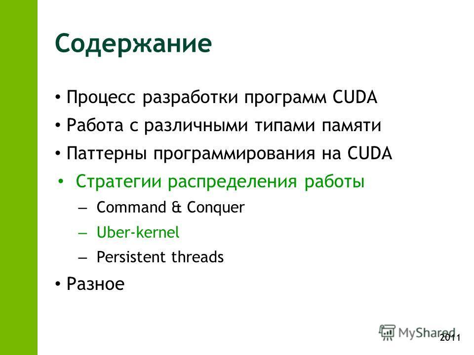 2011 Содержание Процесс разработки программ CUDA Работа с различными типами памяти Паттерны программирования на CUDA Стратегии распределения работы – Command & Conquer – Uber-kernel – Persistent threads Разное