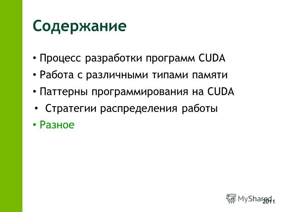 2011 Содержание Процесс разработки программ CUDA Работа с различными типами памяти Паттерны программирования на CUDA Стратегии распределения работы Разное