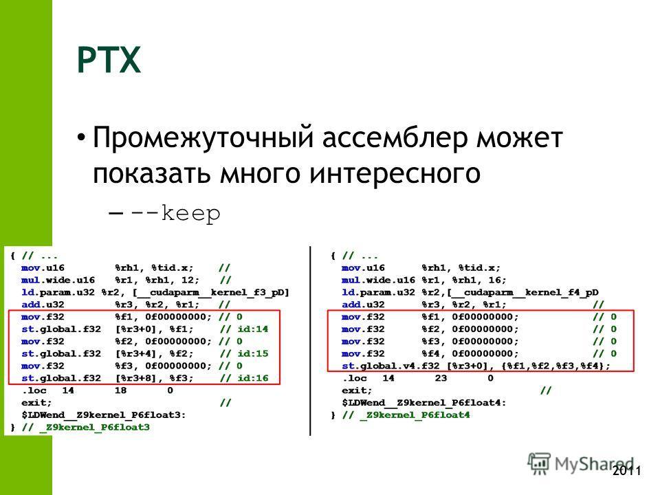2011 PTX Промежуточный ассемблер может показать много интересного – --keep