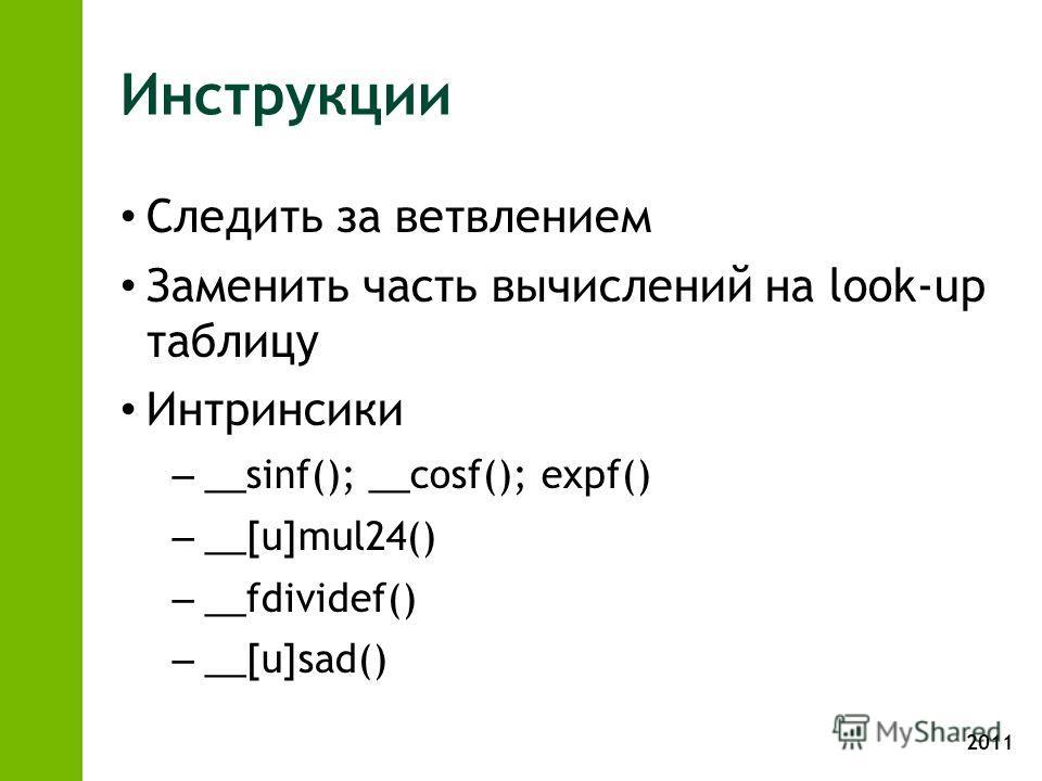 2011 Инструкции Следить за ветвлением Заменить часть вычислений на look-up таблицу Интринсики – __sinf(); __cosf(); expf() – __[u]mul24() – __fdividef() – __[u]sad()