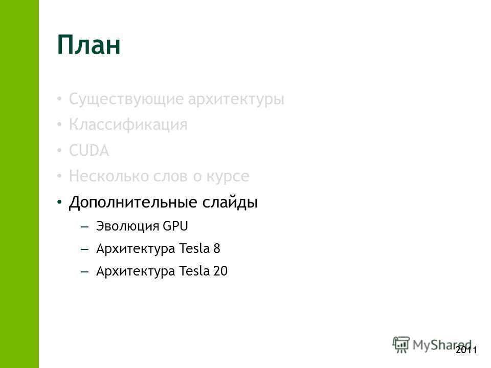 План Существующие архитектуры Классификация CUDA Несколько слов о курсе Дополнительные слайды – Эволюция GPU – Архитектура Tesla 8 – Архитектура Tesla 20