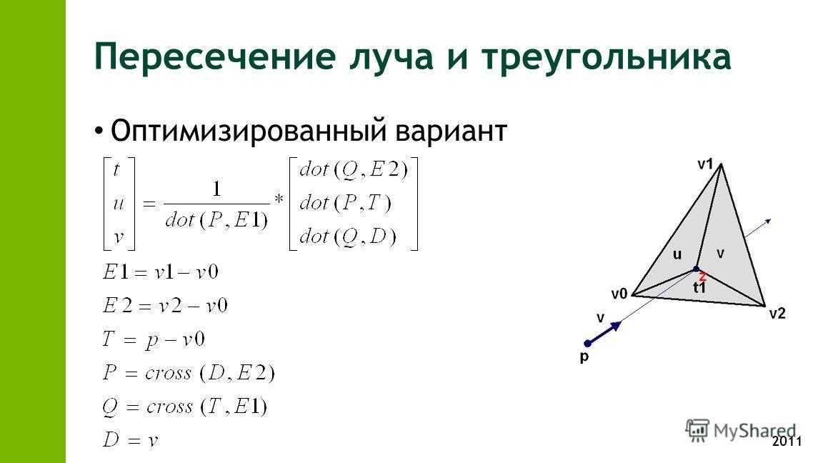2011 Пересечение луча и треугольника Оптимизированный вариант