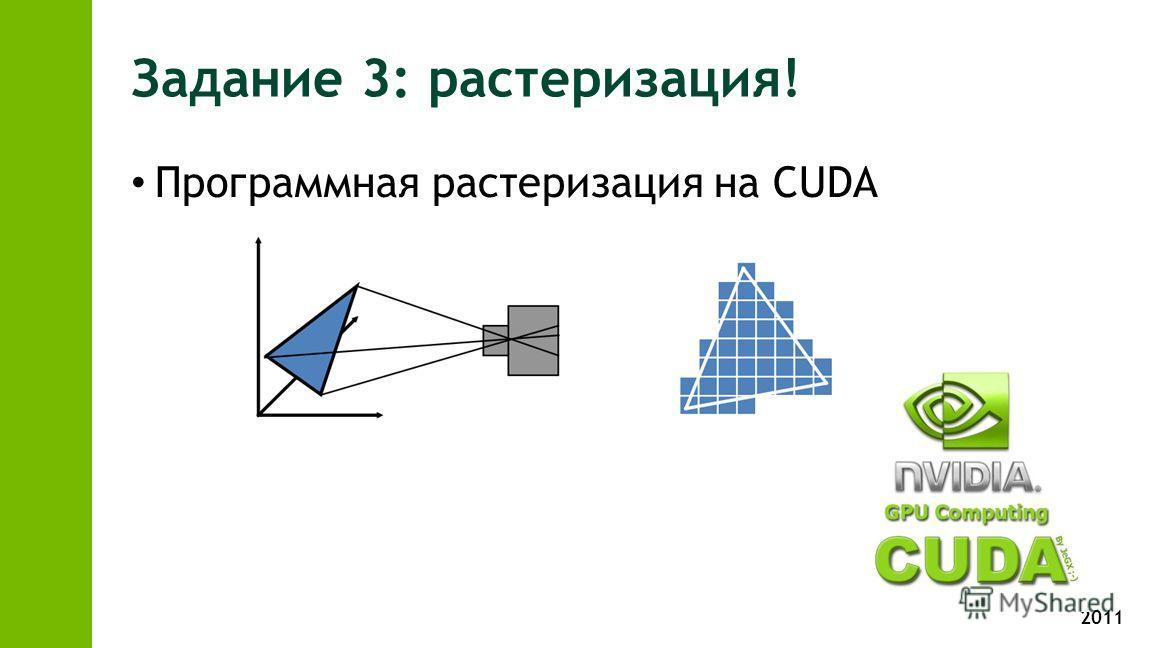 2011 Задание 3: растеризация! Программная растеризация на CUDA