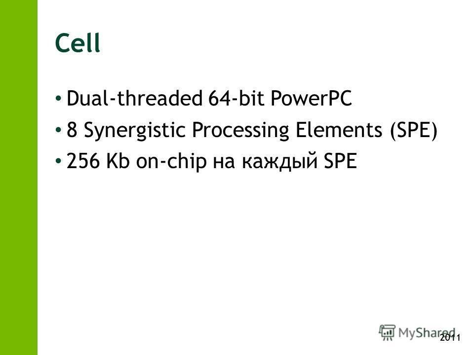 2011 Cell Dual-threaded 64-bit PowerPC 8 Synergistic Processing Elements (SPE) 256 Kb on-chip на каждый SPE