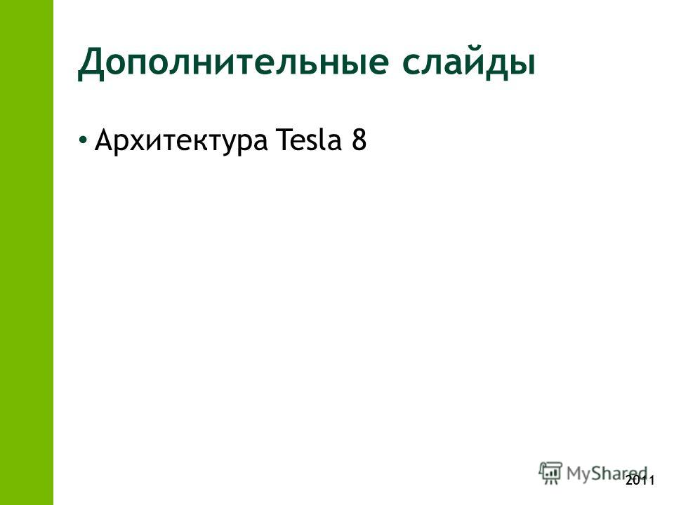 Дополнительные слайды Архитектура Tesla 8