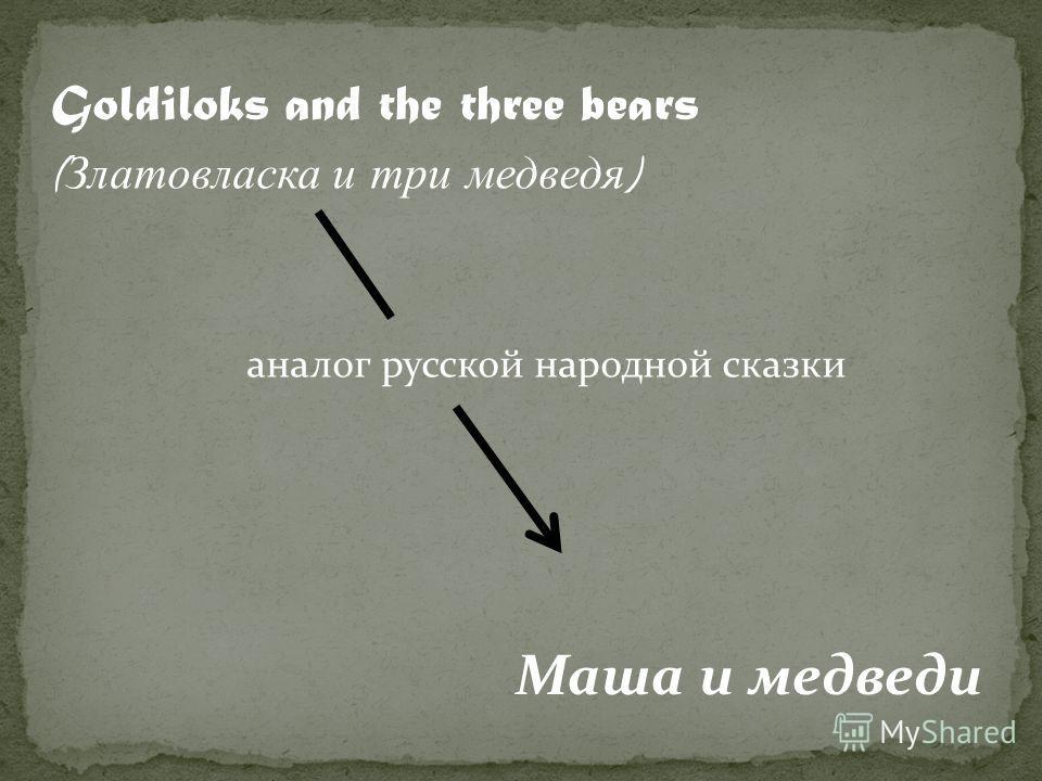 Goldiloks and the three bears ( Златовласка и три медведя ) аналог русской народной сказки Маша и медведи