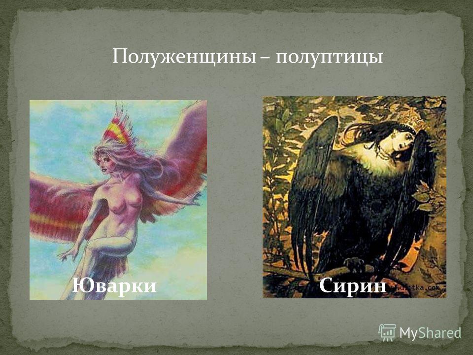 ЮваркиСирин Полуженщины – полуптицы