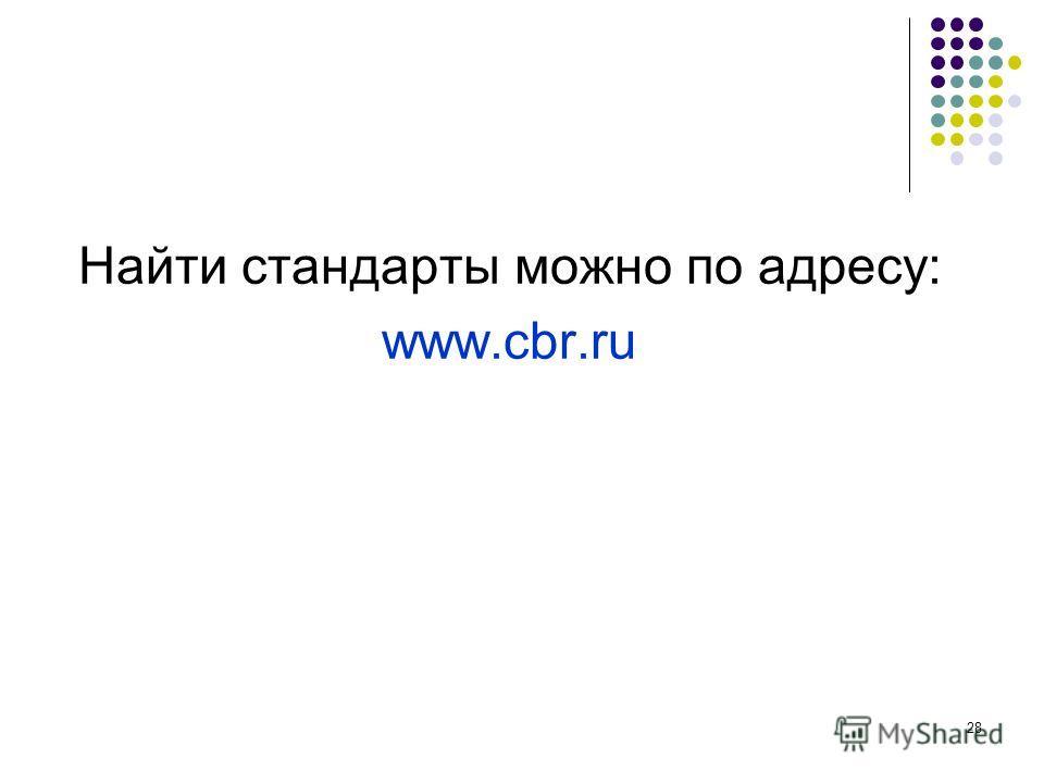 28 Найти стандарты можно по адресу: www.cbr.ru