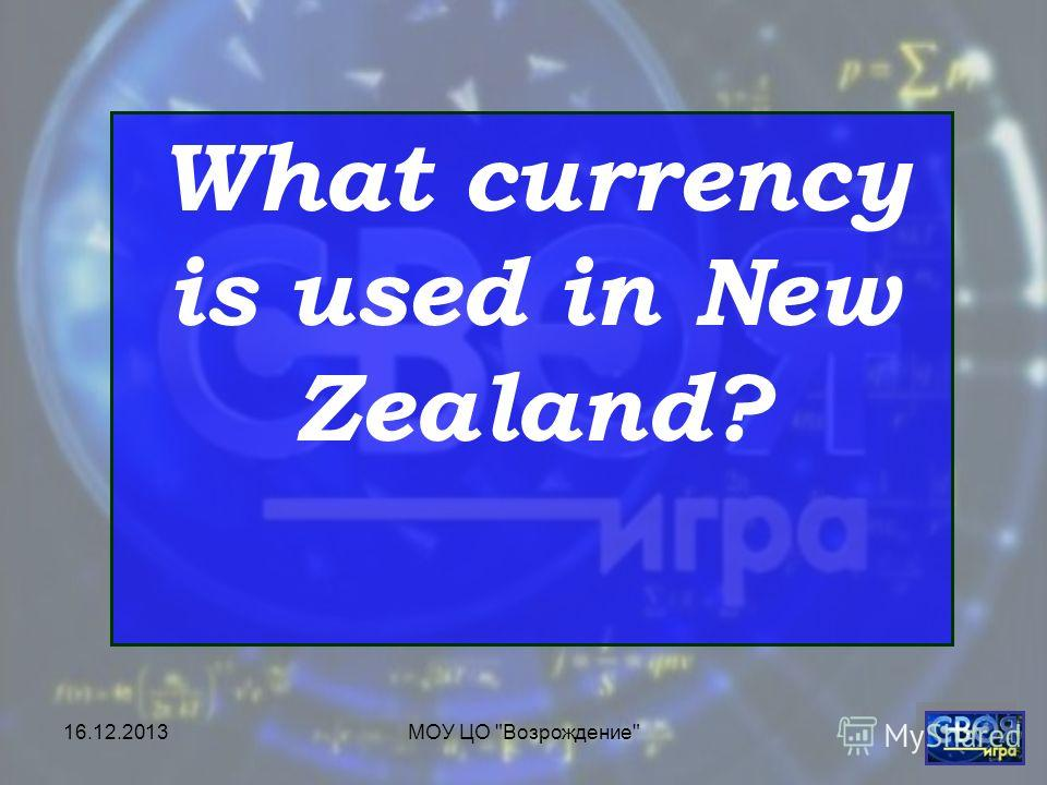 16.12.2013МОУ ЦО Возрождение What currency is used in New Zealand?