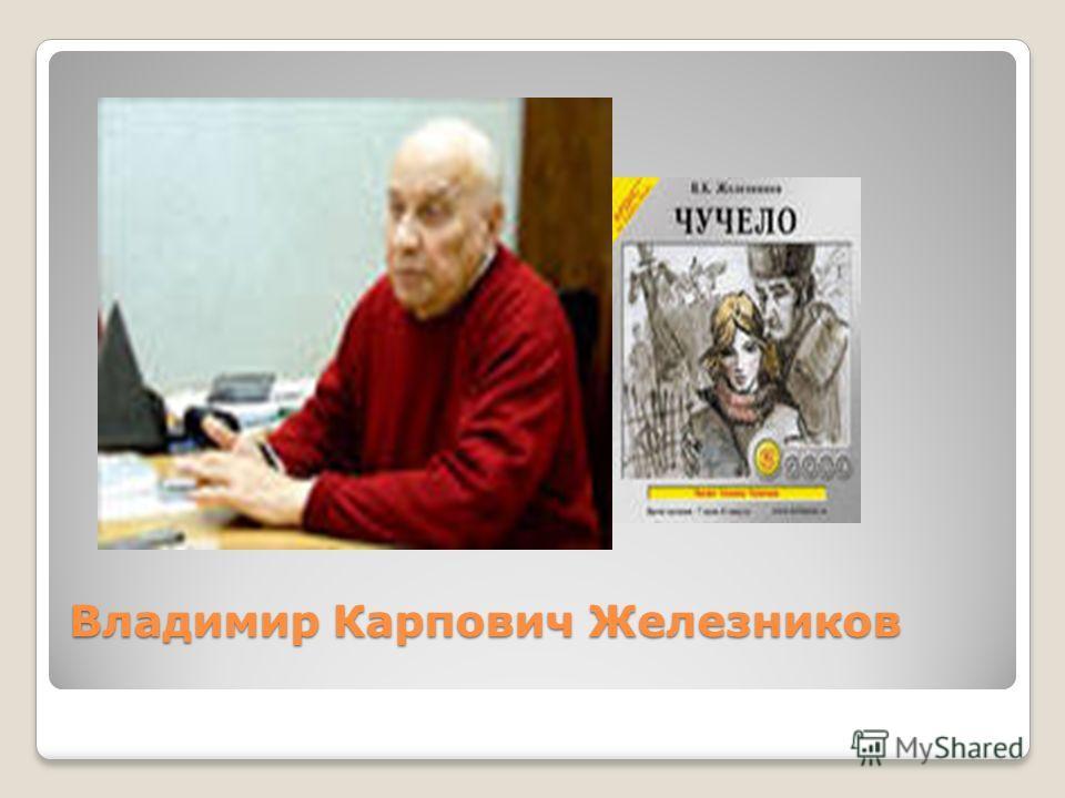 Владимир Карпович Железников Владимир Карпович Железников