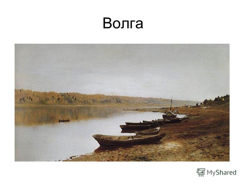 Волга