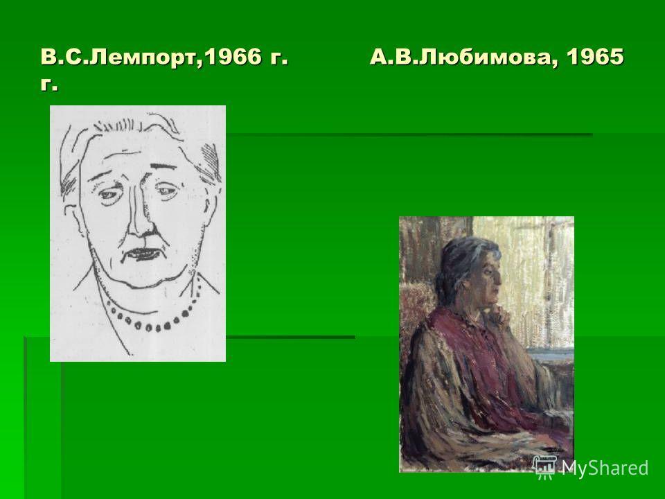 В.С.Лемпорт,1966 г. А.В.Любимова, 1965 г.