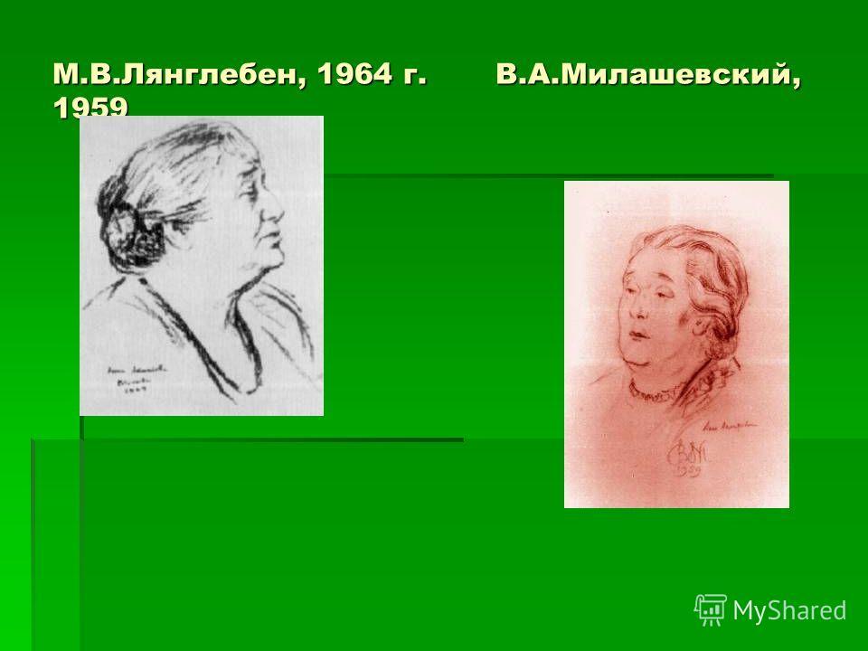 М.В.Лянглебен, 1964 г. В.А.Милашевский, 1959