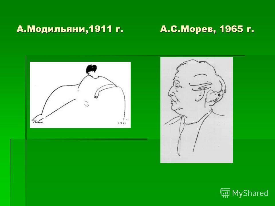 А.Модильяни,1911 г. А.С.Морев, 1965 г.