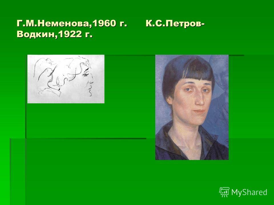 Г.М.Неменова,1960 г. К.С.Петров- Водкин,1922 г.