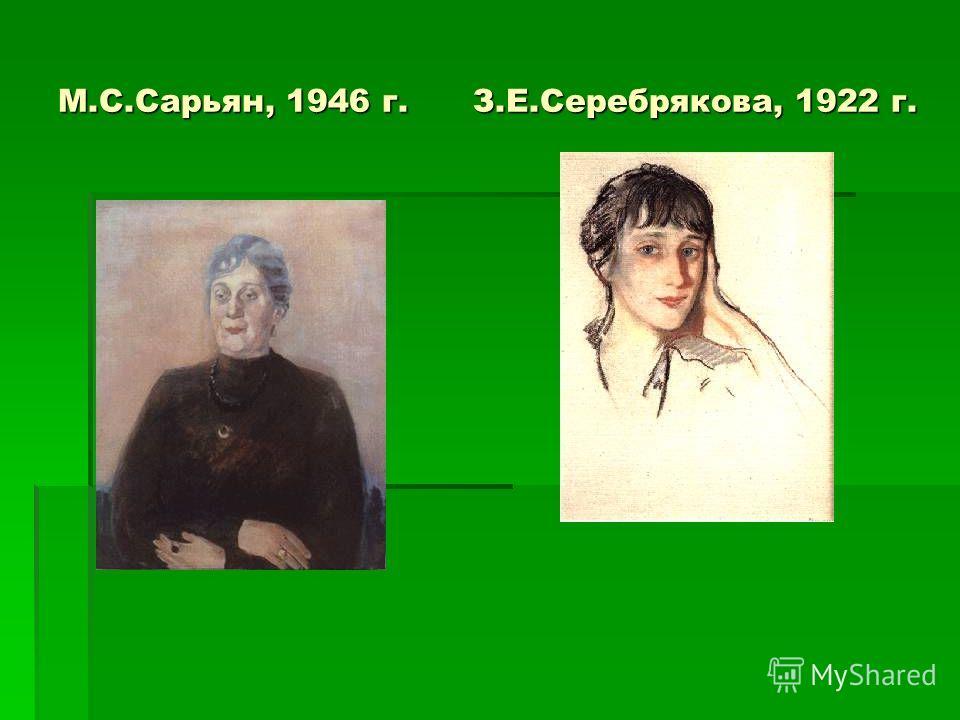 М.С.Сарьян, 1946 г. З.Е.Серебрякова, 1922 г.