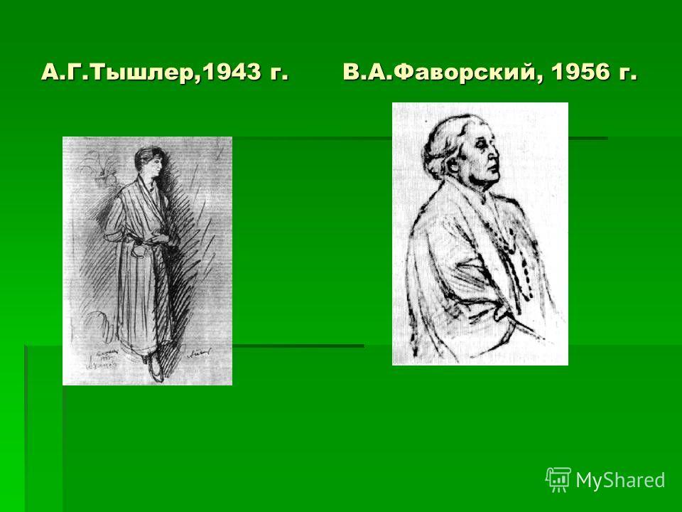 А.Г.Тышлер,1943 г. В.А.Фаворский, 1956 г.
