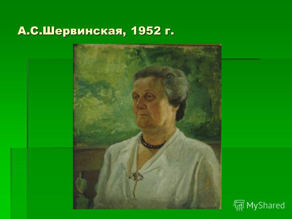 А.С.Шервинская, 1952 г.