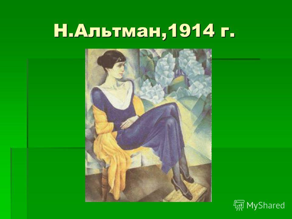 Н.Альтман,1914 г. Н.Альтман,1914 г.