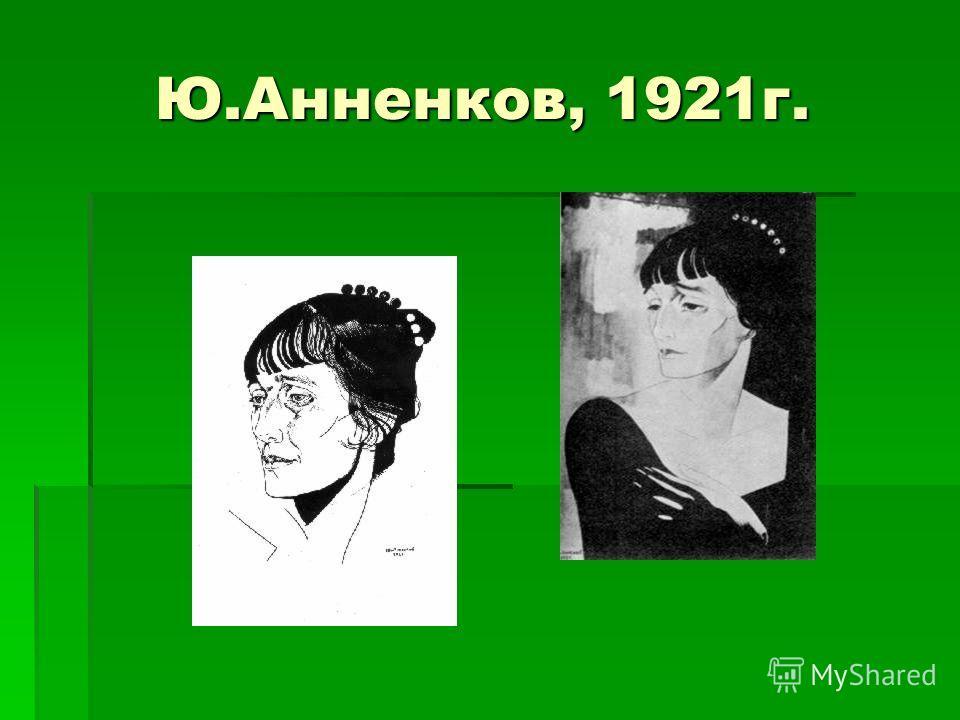 Ю.Анненков, 1921г. Ю.Анненков, 1921г.