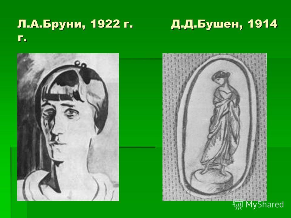 Л.А.Бруни, 1922 г. Д.Д.Бушен, 1914 г.