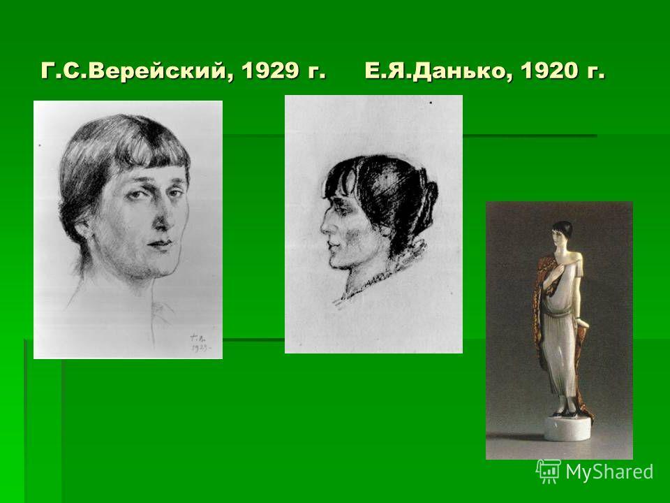 Г.С.Верейский, 1929 г. Е.Я.Данько, 1920 г.