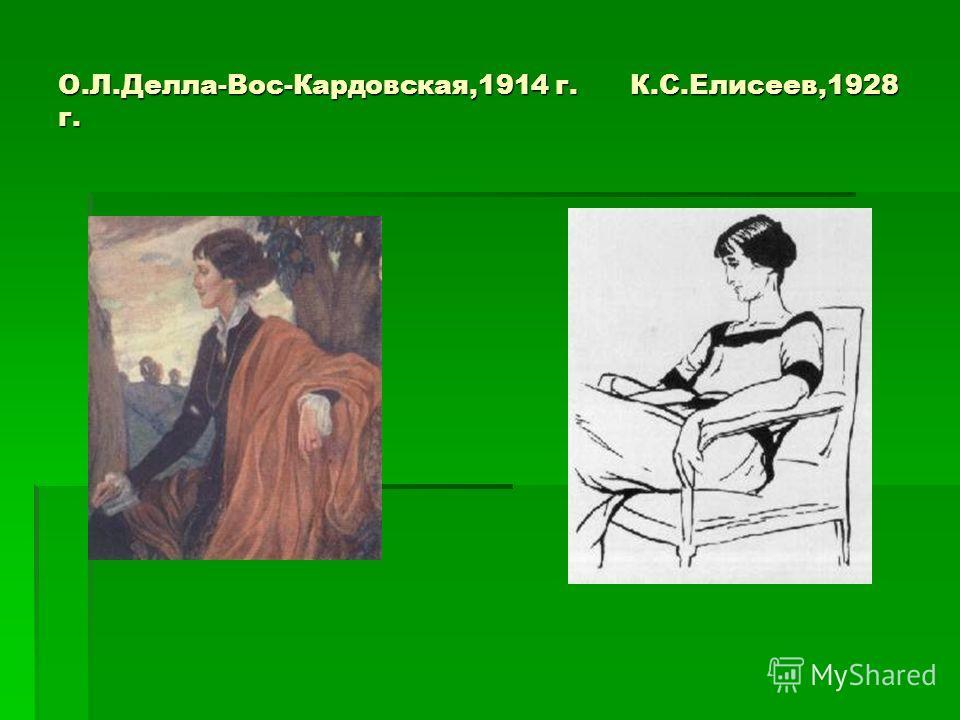 О.Л.Делла-Вос-Кардовская,1914 г. К.С.Елисеев,1928 г.