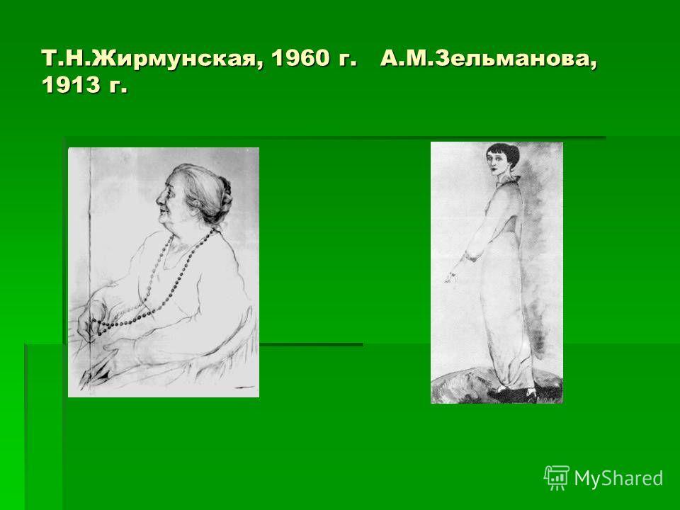Т.Н.Жирмунская, 1960 г. А.М.Зельманова, 1913 г.