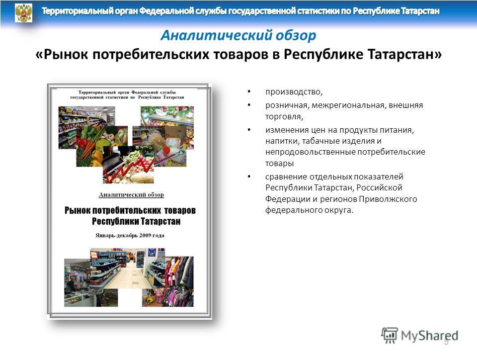 Аналитический обзор «Рынок потребительских товаров в Республике Татарстан» производство, розничная, межрегиональная, внешняя торговля, изменения цен на продукты питания, напитки, табачные изделия и непродовольственные потребительские товары сравнение