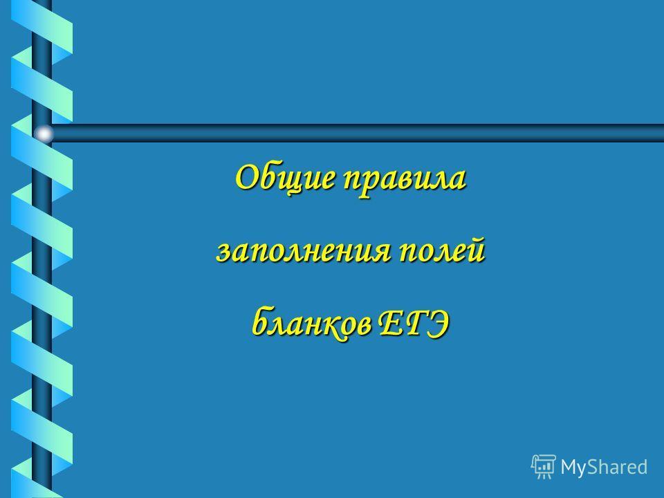 Общие правила заполнения полей бланков ЕГЭ