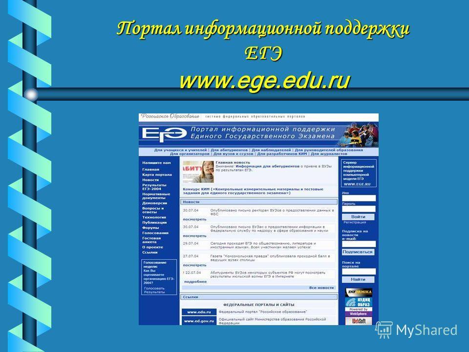 Портал информационной поддержки ЕГЭwww.ege.edu.ru