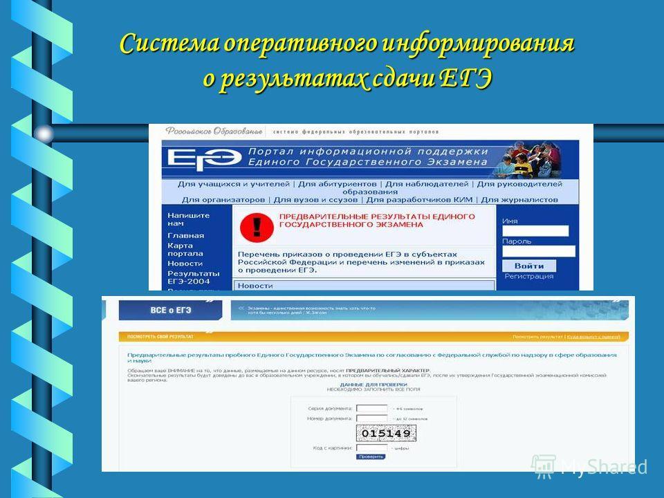 Система оперативного информирования о результатах сдачи ЕГЭ