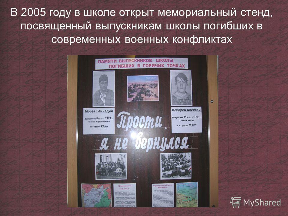 В 2005 году в школе открыт мемориальный стенд, посвященный выпускникам школы погибших в современных военных конфликтах