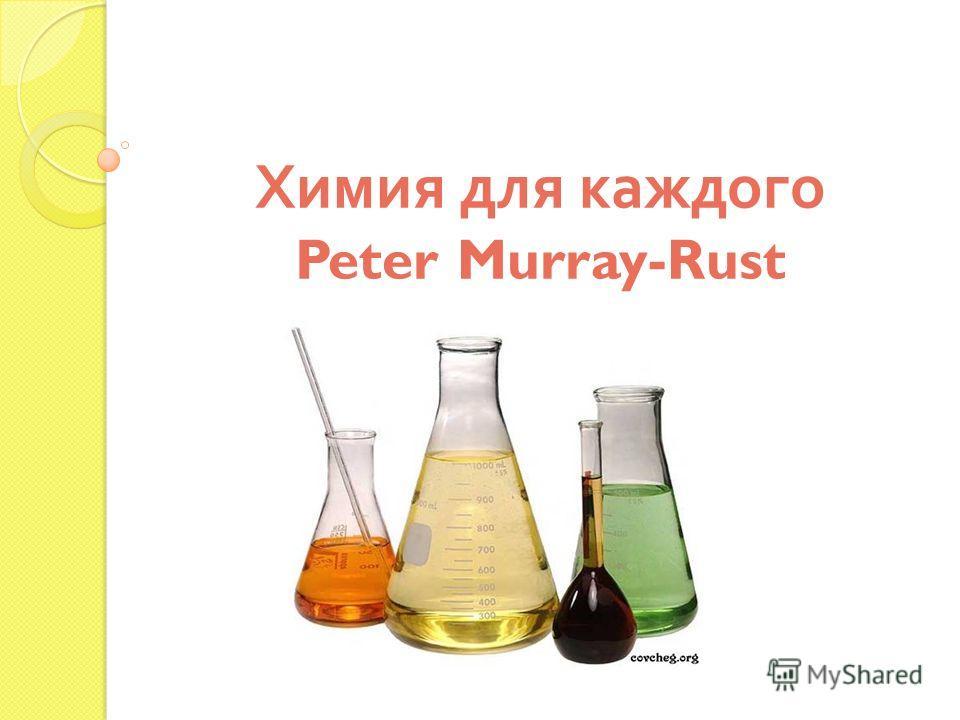 Химия для каждого Peter Murray-Rust