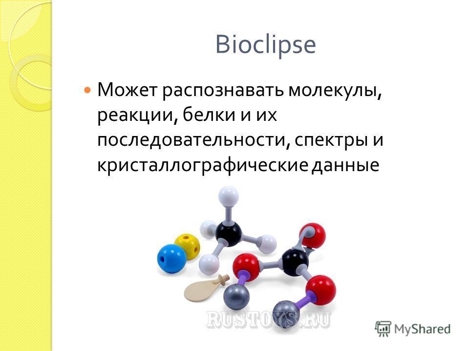 Bioclipse Может распознавать молекулы, реакции, белки и их последовательности, спектры и кристаллографические данные