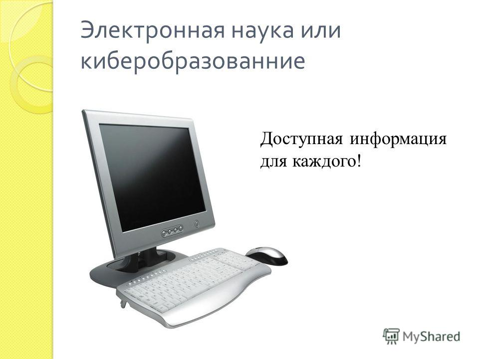 Электронная наука или киберобразованние Доступная информация для каждого!