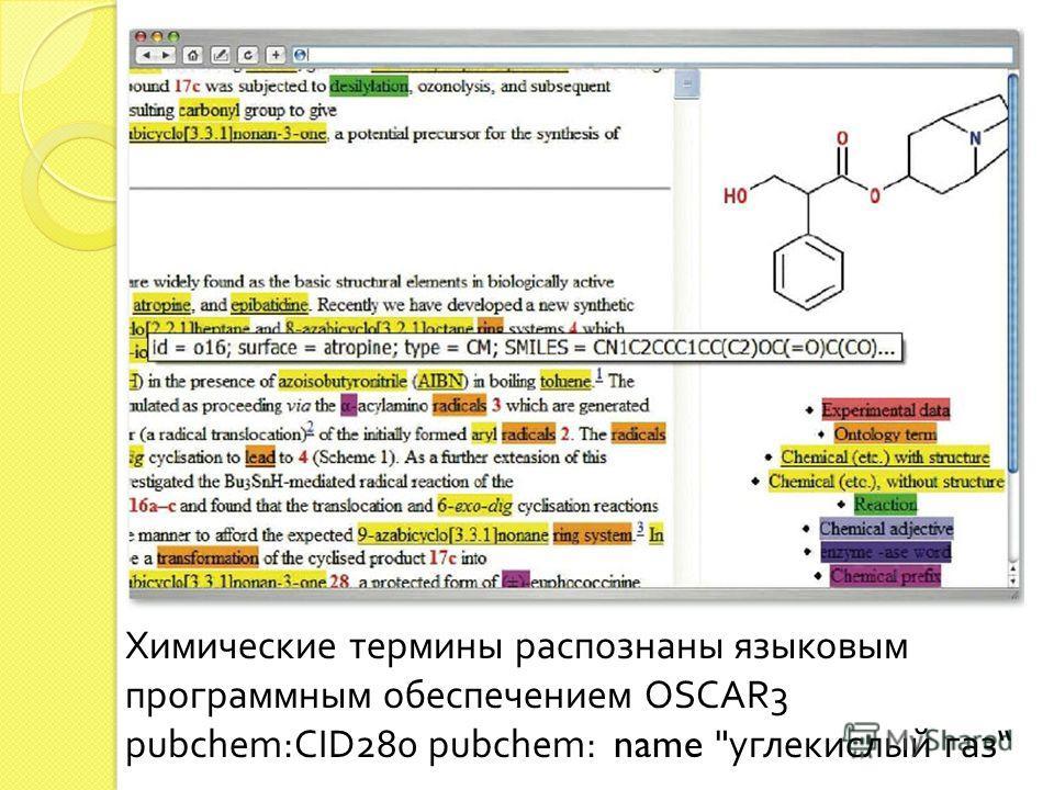 Химические термины распознаны языковым программным обеспечением OSCAR3 pubchem:CID280 pubchem: name  углекислый газ