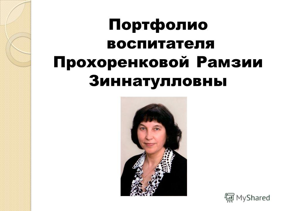 Портфолио воспитателя Прохоренковой Рамзии Зиннатулловны