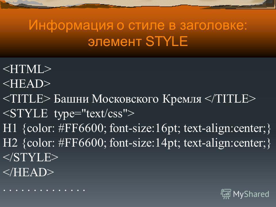 Информация о стиле в заголовке: элемент STYLE Башни Московского Кремля H1 {color: #FF6600; font-size:16pt; text-align:center;} H2 {color: #FF6600; font-size:14pt; text-align:center;}.......