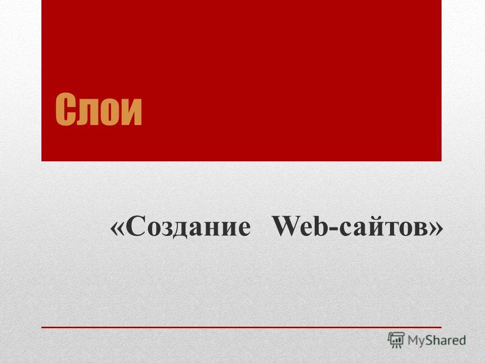 Слои «Создание Web-сайтов»